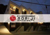 日本人の美意識をカタチにしたアパートメント