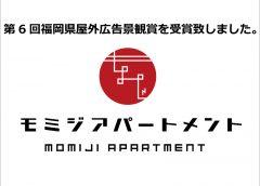 モミジアパートメント