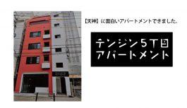 テンジン5丁目アパートメント