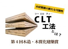 CLT工法とは?