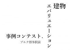 建物エバリュエーション事例コンテスト 準優秀賞
