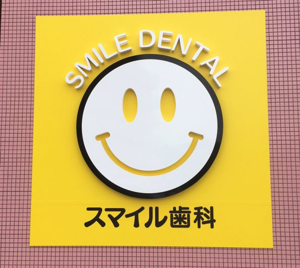 smiledentalba3
