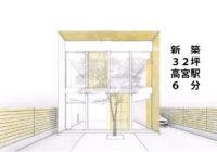 【新築】高宮店舗計画/32坪